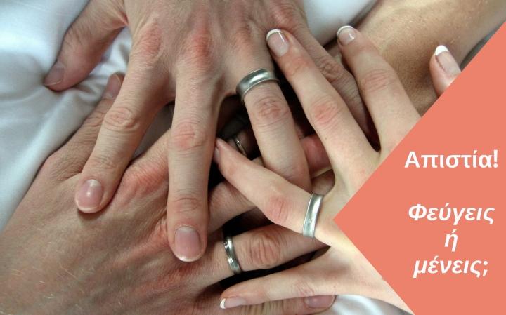 Απιστία - χέρια blog