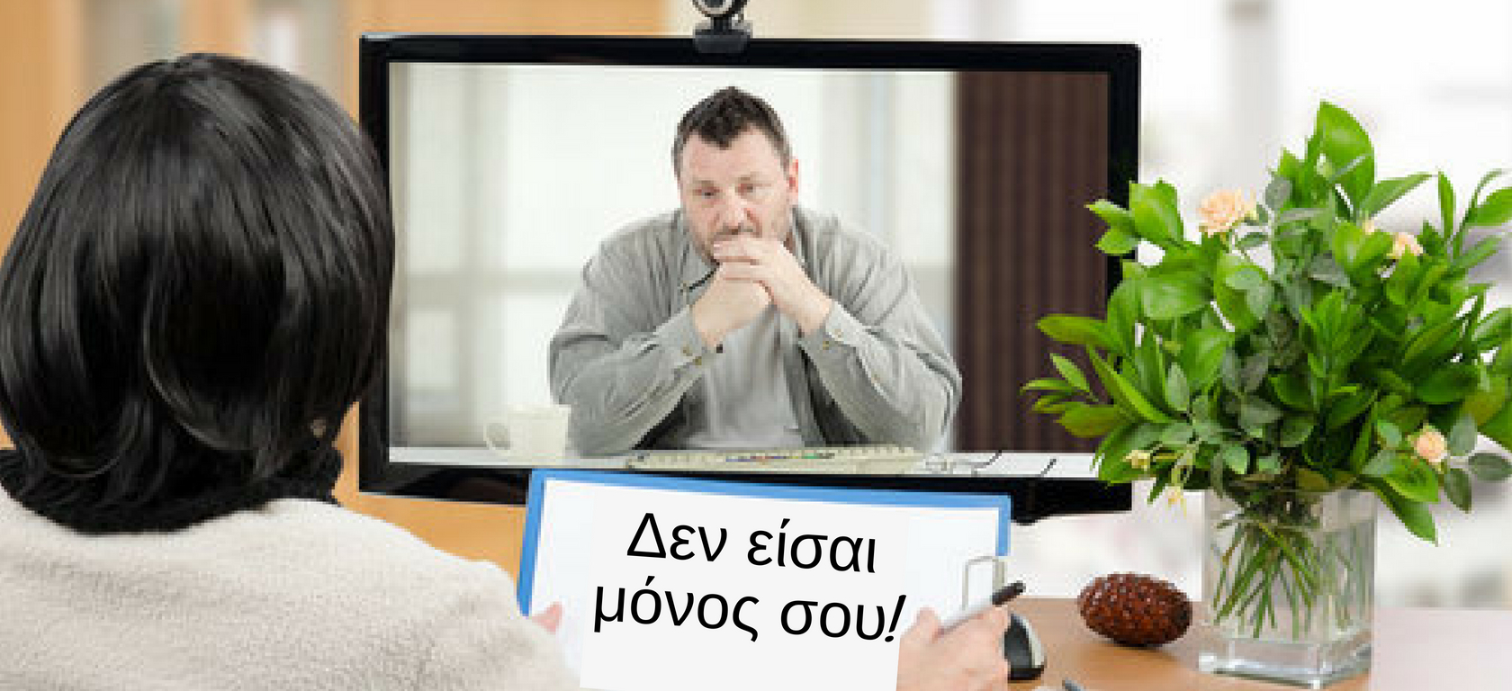 Online Συμβουλευτική μέσω Skype ή Viber