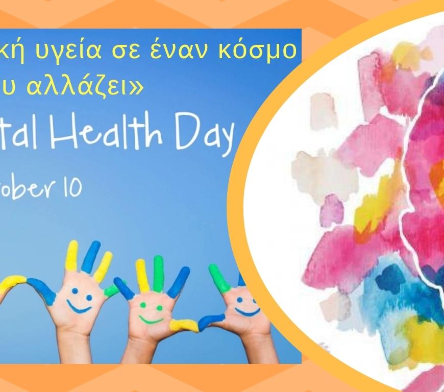Παγκόσμια ημέρα υγείας ψυχικής, εφηβεία, κατάθλιψη,