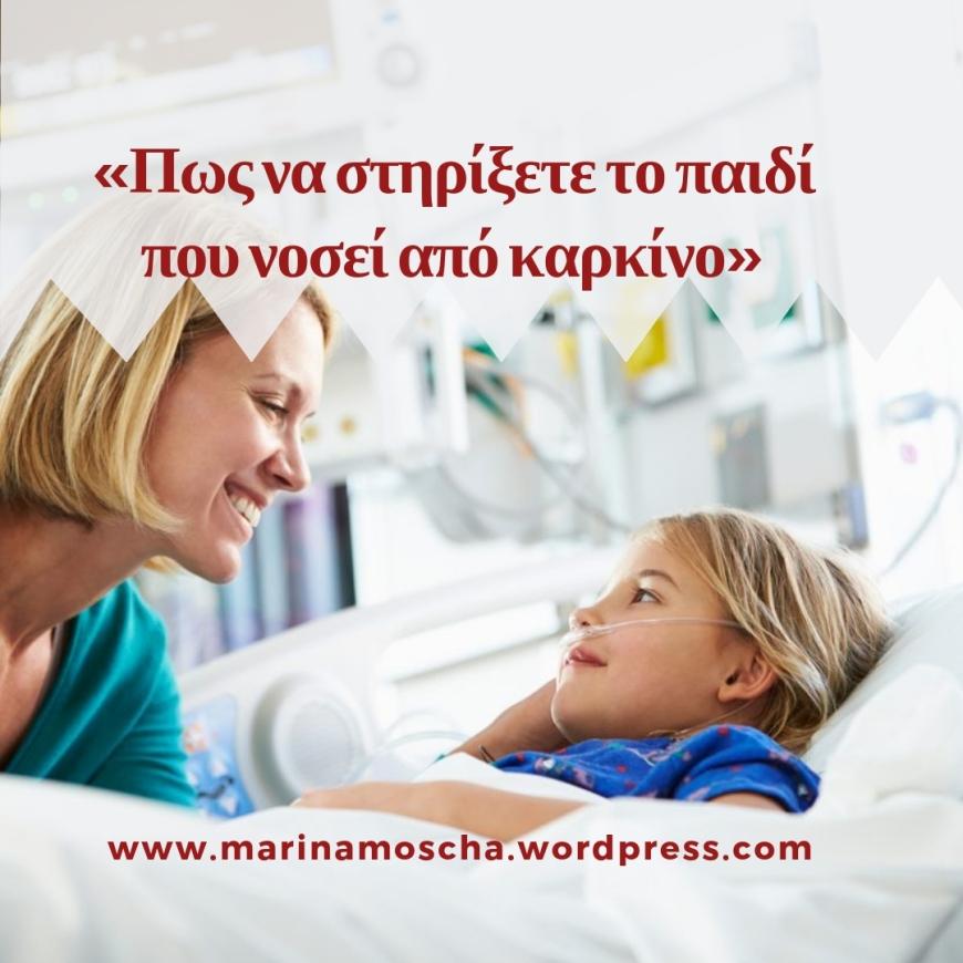Παιδικός καρκίνος, καρκίνος, παιδί και καρκίνος, στήριξη παιδιού,