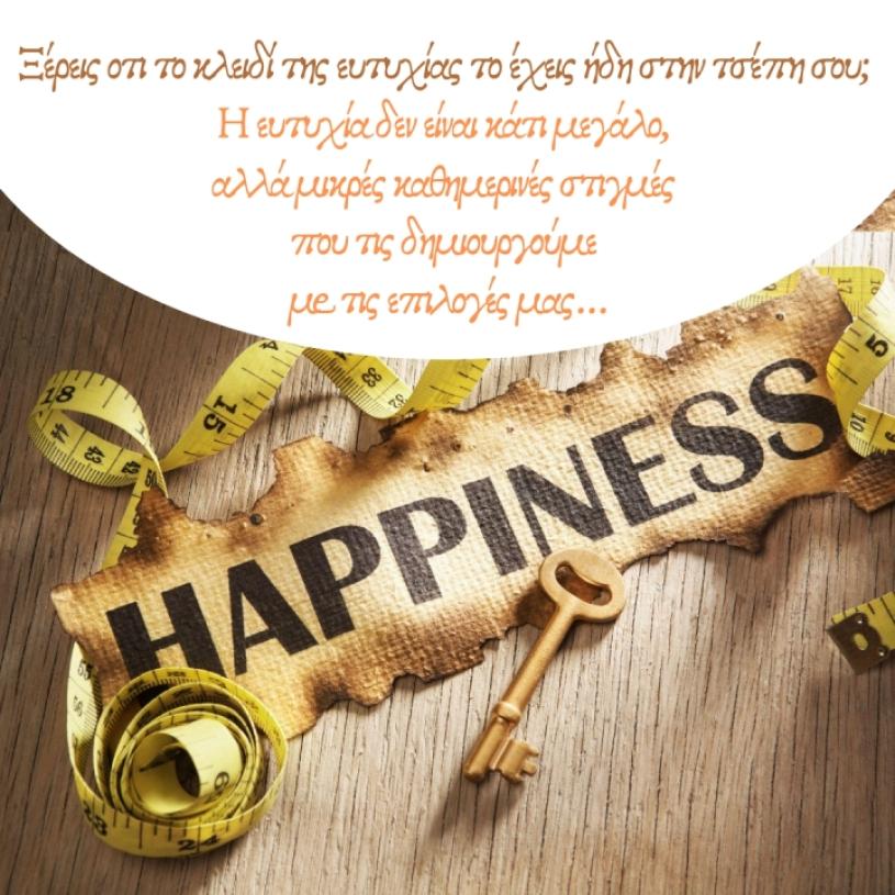 υγεία, ψυχική υγεία, ευτυχία, ψυχολογία, ευεξία, psychology, happiness,