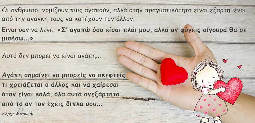 Αγάπη και Έρωτας, Σοφά λόγια μεγάλων ανδρών, Μαρίνα Μόσχα,