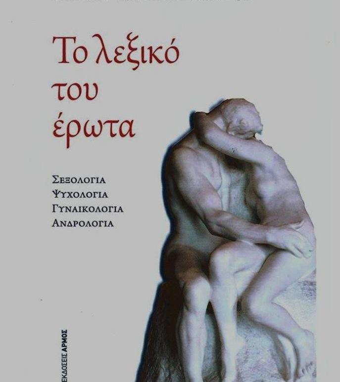έρωτας, παρουσίαση βιβλίου, ΜΑΡΙΝΑ ΜΟΣΧΑ, ΖΗΣΗΣ ΠΑΠΑΘΑΝΑΣΙΟΥ, ΘΑΝΟΣ ΑΣΚΗΤΗΣ,