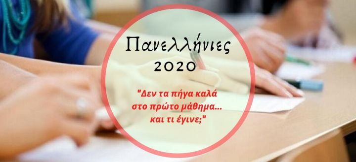 άγχος, πανελλήνιες, πανελλαδικές εξετάσεις, εξετάσεις, μέλλον, σχολή, φοιτητής, φοιτήτρια, μαθητής, μαθήτρια,